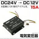 ����С����� 24V��12V �Ѵ� / DCDC 15A�б� �ȥ�å� ���ʥǥ��ǥ��Ѵ� / �������� / �ŵ��Ѵ��� / ����С����� / ����̵�� _44002 ����10P03...