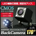 バックカメラ/ガイドライン付/LED小型暗視カメラ/CMOS/防水/防塵/ 広角 170度/暗所/補助灯/視野角 120度/LED ライト/視認性UP/夜間/後方確認/送料無料/_43133  【10P03Sep16】