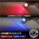 新商品が続々入荷中! ミサイルスイッチ LEDイルミ 汎用 ブルー/レッド スイッチ照明/トグルスイッチ