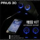 プリウス 30 シガーソケット 増設 キット USB 2ポート/シガーソケット 2連 LED ブルー/青 アクセサリーソケット 前期 後期 /送料無料_59348 【10P03Sep16】