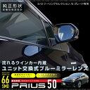 プリウス 50系 ドアミラー ブルーレンズミラー ステルス/ウィンカー内蔵 防眩 純正形状 ユニット交換 流れるウインカー サイドミラー ウインカーミラー ブルーミラーレンズ 新型 TOYOTA PRIUS パーツ 送料無料 _53130
