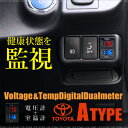 電圧計 室温計 LED デジタル トヨタ ニッサン 三菱 汎用 純正スイッチ形状 ボルトメーター 気温計 車 送料無料 _59829