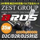 D2S D2R D2S D2C 35W 24V バルブ HID 純正交換 バーナー 2個 年保証付 BROS製 4300K 6000K 8000K 10000K 12000K 25000…