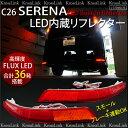 セレナ C26 LED リフレクター 高輝度 FLUX×22発 赤 左右2個 スモール ブレーキ連動 X/G ハイウェイスター 日産 ニッサン パーツ プレサージュ ウイングロード ブルーバードシルフィ 送料無料 あす楽対応_59145s
