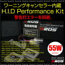 HID キット 55W キャンセラー内蔵/CANBUS/バラスト/保証付/ベンツ/BMW/アウディ/警告等回避/HIDキット/選べる型式/H1/H3/H3C/H...