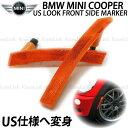 ミニクーパー/mini パーツ サイドマーカー USフロントサイドマーカー セット カスタム/外装 BMW ミニ ポジション _59442  【10P03Sep16】