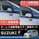 スズキ MRワゴン MF22S MF23F ドアミラー 自動格納キット サイドミラー キーレス連動 電動ミラー 電動格納 自動開閉 オートミラー 電動開閉 ドアロック連動 MJ系 後付け パーツ 送料無料 あす楽対応 _59850b