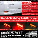 アルファード 10系 LEDリフレクター 流れるウインカー ファイバーイルミ/2段 3WAY ポジション ブレーキランプ ウィンカー連動 テールランプ リア 外装 パーツ レッド アンバー 送料無料 あす楽対応 _28478a