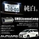 アルファード 30系 LED ナンバー灯 純正同等形状 SM...