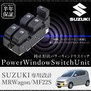 スズキ MRワゴン MF22S パワーウインドウスイッチ 運転席側 6ヶ月保証 集中ドアスイッチ MF22S パワーウィンドースイッチ 社外品 互換品 リペアパーツ送料無料 あす楽対応 _59864d