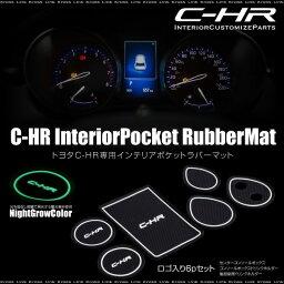 C-HR トヨタ ラバーマット ドアポケット 6PCS 蓄光タイプ 全グレード対応ドリンクホルダー コンソールボックス 傷防止 インテリア暗闇で光る 丸洗い可能 自己吸着式 送料無料 あす楽対応 _59886