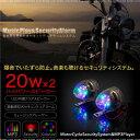 バイク スピーカー セキュリティ 防水 40W 爆音 MP3...