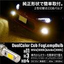 フォグランプ COB LED バルブ 40W H11 HB4 H3 2色切り替え ホワイト イエロー フラッシング機能付き 3000K 6000K 無極性 無加工/ポン付け 左右 2個 純正形状 フォグバルブ フォグライト 白 黄色 汎用 送料無料 あす楽 @b003