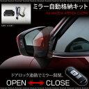 アテンザ GJ ドアミラー 自動格納 キット ドアロック連動 電動格納 オートミラー パーツ ドアミラー自動格納装置 /送料無料 _53114 【10P03Sep16】