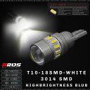 T10 LED ホワイト 高輝度 3014SMD 18連 プロジェクターレンズ 6000K 2個 ポジション バックランプ ナンバー灯 等 パーツ ウエッジ球 拡散 バルブ 白 送料無料 _22395