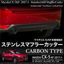 マツダ CX-5 KF系 ステンレスマフラーカッター ハス切り 1本 カーボンプリント排気 大口径 斜め 簡単取付 ドレスアップ カスタム _42055