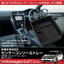 フォルクワーゲン VW ゴルフ7 コンソールボックス トレイ...