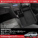 フォルクワーゲン VW ゴルフ5 コンソールボックス トレイ...