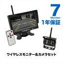 バックカメラ ワイヤレス 12V/24V 7インチ モニター セット 赤外線暗視機能防水 無線
