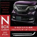 N-BOX N-BOXカスタム JF3/JF4 フロントアン...