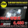 HID キット 35W Hi/Lo 切り替え式 フルキット/1年保証付 BROS製リレー/リレーレス 選択可 H4/IH01/702K/HB5/HB1/3000K/4300K/6000K/8000K/10000K/12000K/15000K/30000K/ドレスアップ/送料無料/@a053【P08Apr16】