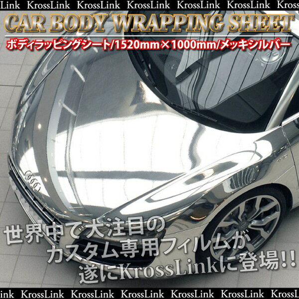 ラッピングシート メッキ シルバー 152×100cm 車 カーフィルム 銀 カーラッピン…...:krosslink:10000434