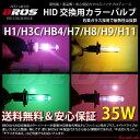 選べる型式/カラー ブロス製 35W HID交換用カラーバーナー 1年保証付き