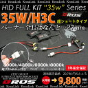 HID キット 35W H3C ショート バルブ/27mm HIDキット 選択 3000K/4300K/6000K/8000K 送料無料 1年保証付き BROS製 @a010   【P08Apr16】