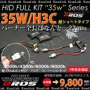 HIDキット 35W H3C ショート バルブ 27mm BROS製 1年保証付き 3000K 4300K 6000K 8000K ヘッドライト フォグランプ 送料無料 あす楽対応 15時まで/即日発送 _@a010