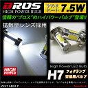H7 LED フォグランプ LEDフォグ 7.5W/SMD/...