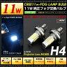 H4/LED/フォグ/フォグランプ 汎用 CREE/LED 11W 白/ホワイト プロジェクター/レンズ付 2個セット 純正/フォグ フォグランプ 交換用 LED バルブ BROS/ブロス製 _27133  【P08Apr16】
