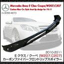 ベンツ Eクラス エアロ/リップスポイラー/カーボン W207/C207 クーペ メルセデスベンツ