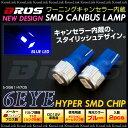 T10 ウェッジ球 キャンセラー内蔵 6SMD LEDバルブ 6eye ブルー ブロス■b-3861