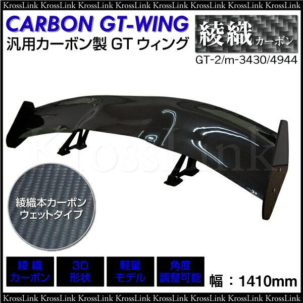 GTウイング カーボン 汎用 3D 軽量 角度調整可能 リアウイング GTウィング ブラック エアロ パーツ 外装 /送料無料 △_59301