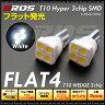 T10 ウェッジ/球 LED/SMD 3chip 4連 白/ホワイト FLAT4 2個セット バルブ LED化 ポジション/ルーム/ライセンス ランプ 等に BROS/ブロス製 _22297  【P08Apr16】