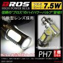 PH7 LED バイク ヘッドライト 7.5W/SMD/LED 白/ホワイト Hi/Low 切り替え バイク ヘッドライト 交換用 バルブ/PH7 ハイパワーLED BROS製 /送料無料 _27127   【10P03Sep16】