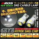 T10 ежезе├е╕/╡х LED 5630/SMD 6╧в енеуеєе╗ещб╝ ╞т┬в ╟Є/е█еяеде╚ 2╕─е╗е├е╚ BMW/е┘еєе─/евеже╟ег ┼∙д╦ CANBUS е╨еые╓ LED▓╜ е▌е╕е╖ечеє/еыб╝ер/ещеде╗еєе╣ ещеєе╫ ┼∙д╦/ BROS/е╓еэе╣└╜ /_22307ббббб┌10P03Sep16б█