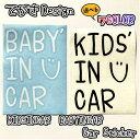 手書き風キッズインカー ベイビーインカー KIDSINCAR BABYINCAR チャイルドシート 車用ステッカー にこちゃん Todays 可愛い ステッカー シール 赤ちゃん マタニティ 出産準備