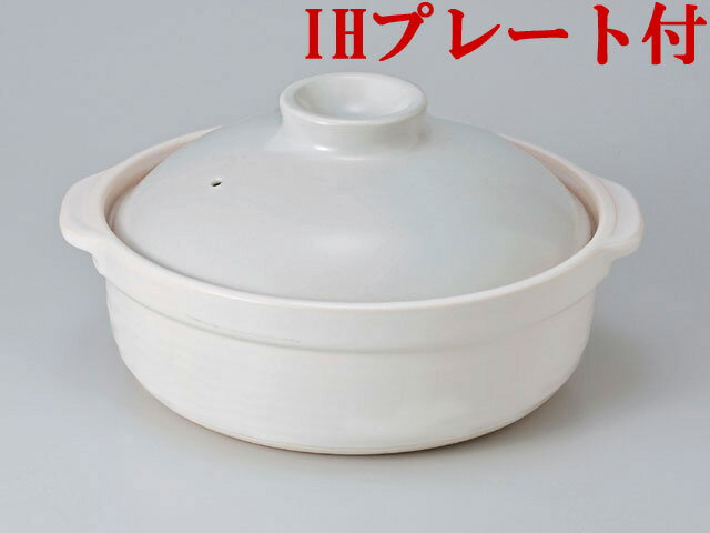 宴 7号 土鍋 白 IHプレート付 [ 1人〜2人用 国産 IH対応 ]