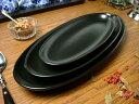 黒い食器 パティオ マットブラック 32cm オーバル皿 楕円皿 大皿 アジアン