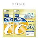 【1000円ポッキリ サプリメント】DHC 持続型ビタミンC...