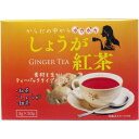★からだの中からポカポカ★ しょうが紅茶 3g×30袋入 1000円ポッキリ送料無料
