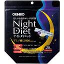 【ダイエット サプリメント】オリヒロ ナイトダイエット顆粒 20本 【取り寄せ商品】