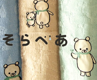 Thread use no thread plying Shinzi Katoh Shinji Kato 34*80cm fs3gm organic after arrival at そらべあ applique face towel in a review