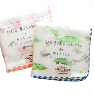 Hidamari living Japanese handkerchiefs towels gauze handkerchief mini handkerchief Shinzi Katoh syndicate fs3gm