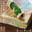 ショッピングガーゼ 【Shinzi Katoh】『ひだまり暮らしの和タオル:パイルガーゼ』【3】 ハンドタオル ゲストタオル 約33×35cm 「薄手で軽い」蛙 【P】