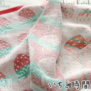 【Shinzi Katoh】『いちご時間』ハンドタオル 約34×37