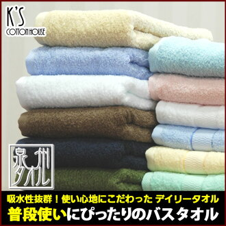 Perfect for everyday use bath towel made in Japan Japanese towel