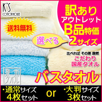 B products towel bags domestic towel sale outlet translation and luxury towels because it is absorbent towel made in Japan sensyu towel