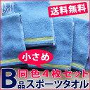 【訳あり】B品【送料無料】 【小さめスポーツタオル同色4枚セ...